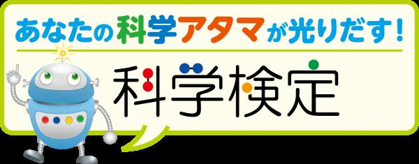 kagaku_kentei_banner