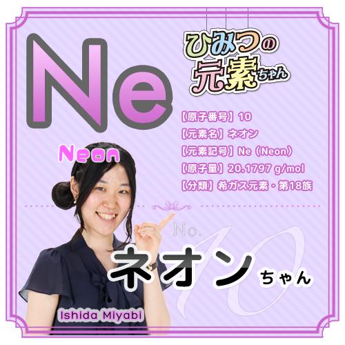10ネオンちゃん