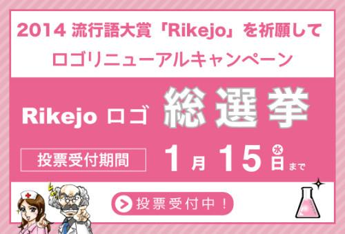 ロゴ総選挙記事TOP用