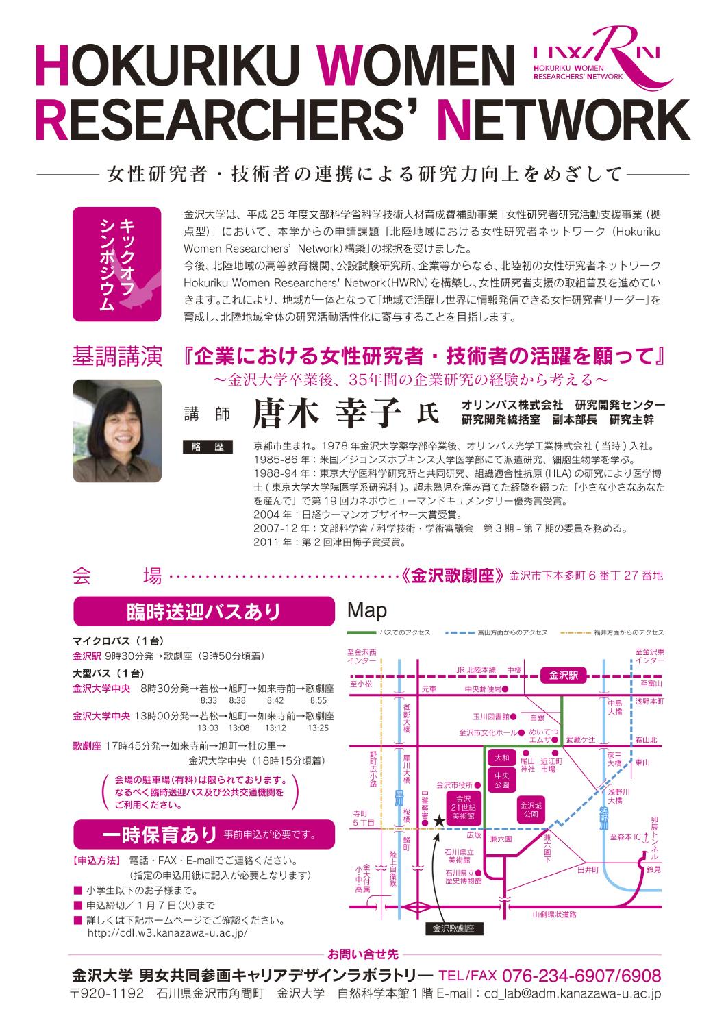 flyer-sympo_25Jan2014-2