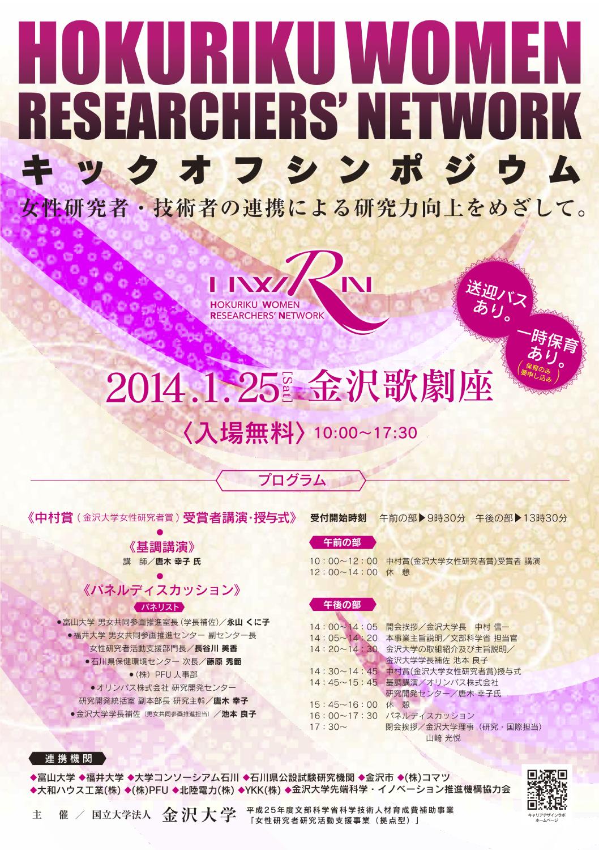flyer-sympo_25Jan2014-1