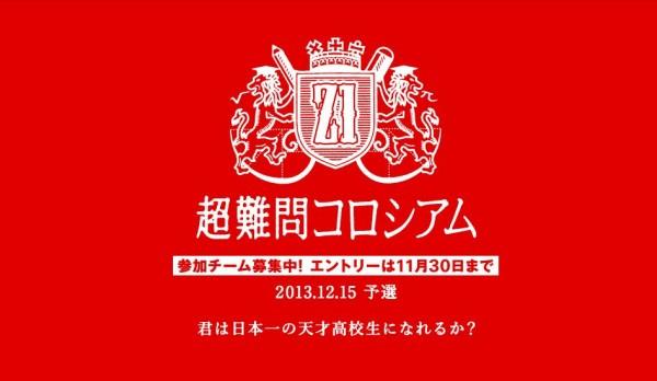 超難問コロシアム[Z1]ロゴ - z1_zkai_jp