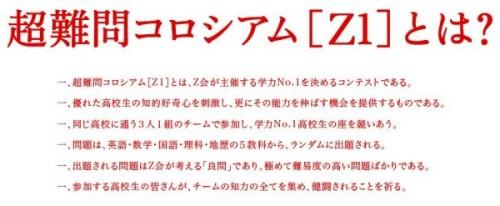 '超難問コロシアム[Z1]とは' - z1_zkai_jp