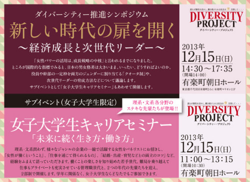 diversity_asahi_cover