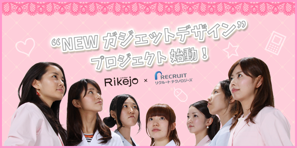 RTRikejo_banner