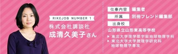株式会社講談社 成清久美子さん