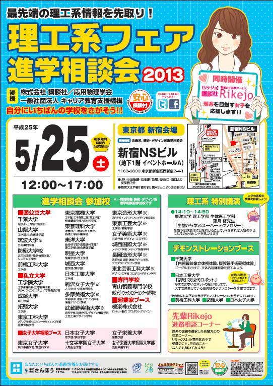 201305_理工系フェア