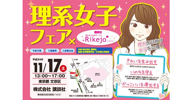 11/17 理系女子フェア × Rikejo ...