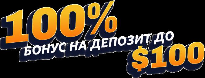 100% БОНУС НА ДЕПОЗИТ ДО $100
