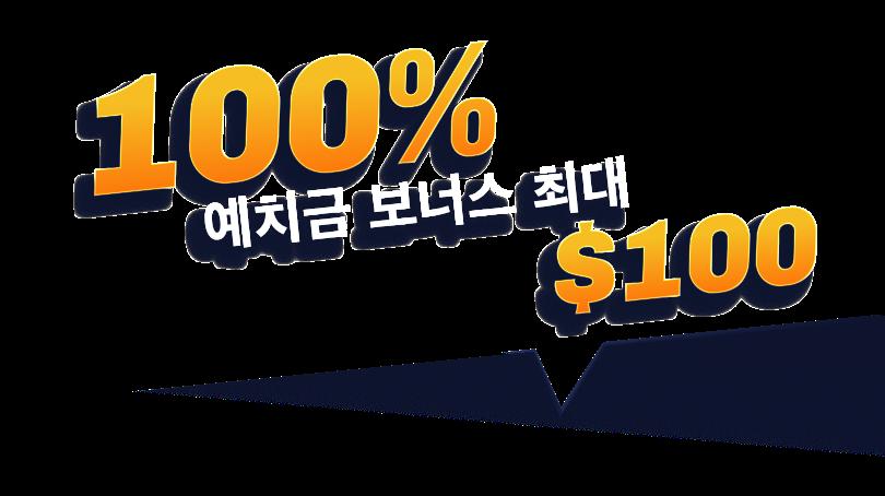 100% 예치금 보너스 최대 $100