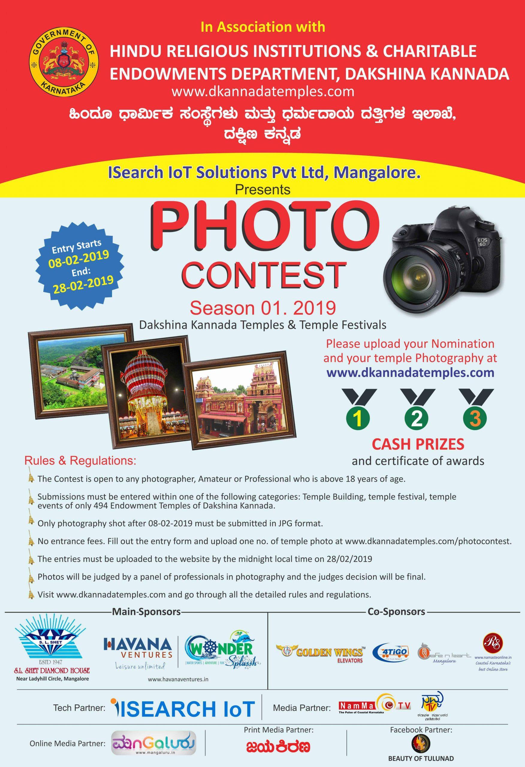 Hindu-Religious-Instituion-Charitable-endowment-Department-Dakshina-Kannada-photo-contest-2019-isearch-iot
