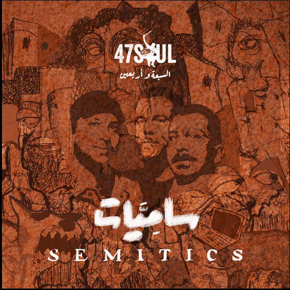 47soul Semitics LP 2020