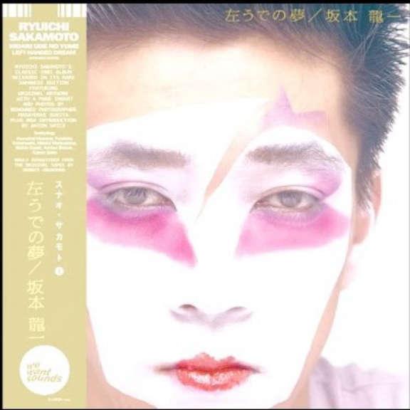 Ryuichi Sakamoto Hidari Ude No Yume LP 0