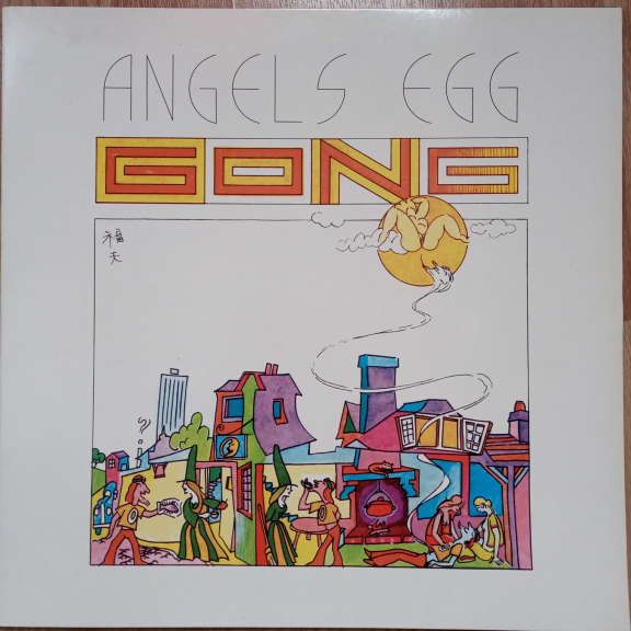 Gong Angel's Egg (Radio Gnome Invisible Part 2) LP 0