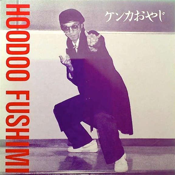Hoodoo Fushimi ケンカおやじ = Kenka Oyaji LP 2021