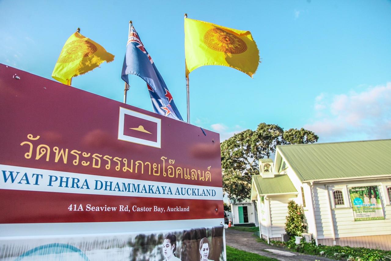 Wat Phra Dhammakaya Auckland
