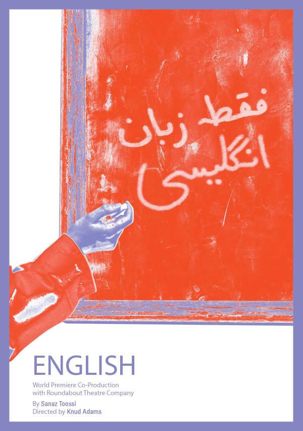 Artwork for English