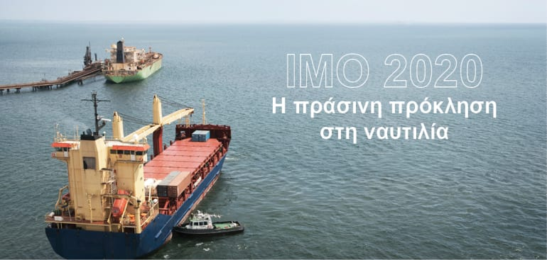 ΙΜΟ_2020