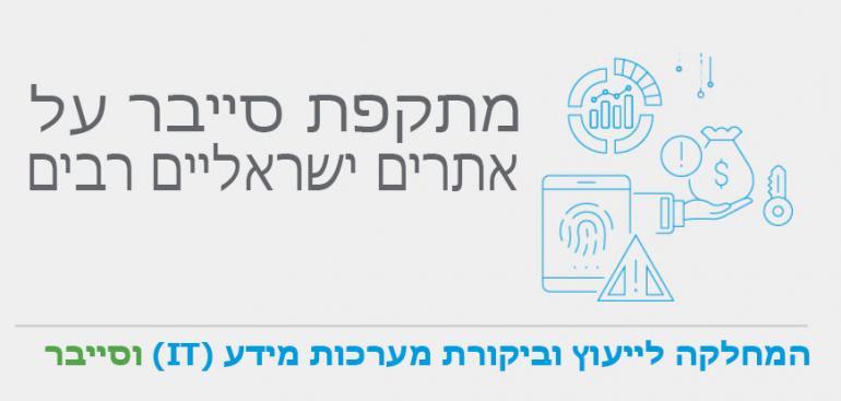 מתקפת סייבר מתחוללת בשעות אלה על אתרים ישראליים רבים