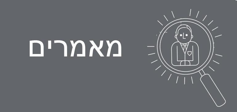 """ראיון עם רו""""ח ראובן שיף"""