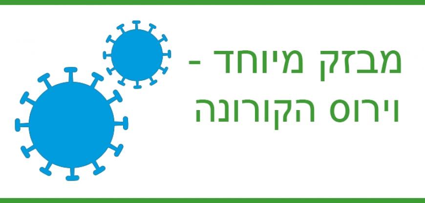 עדכון מיוחד - וירוס הקורונה