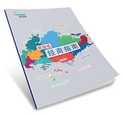 res_publication_Doin-biz-in-sg-CN.png
