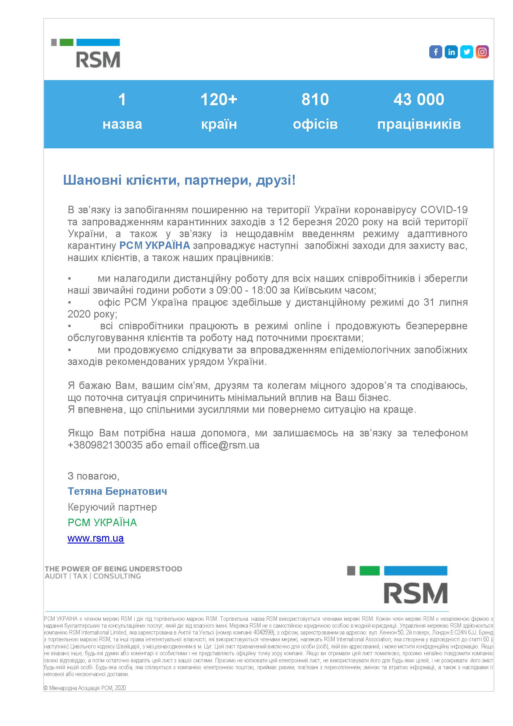 rsm_ukraine_announcements_ukr_31.07.png