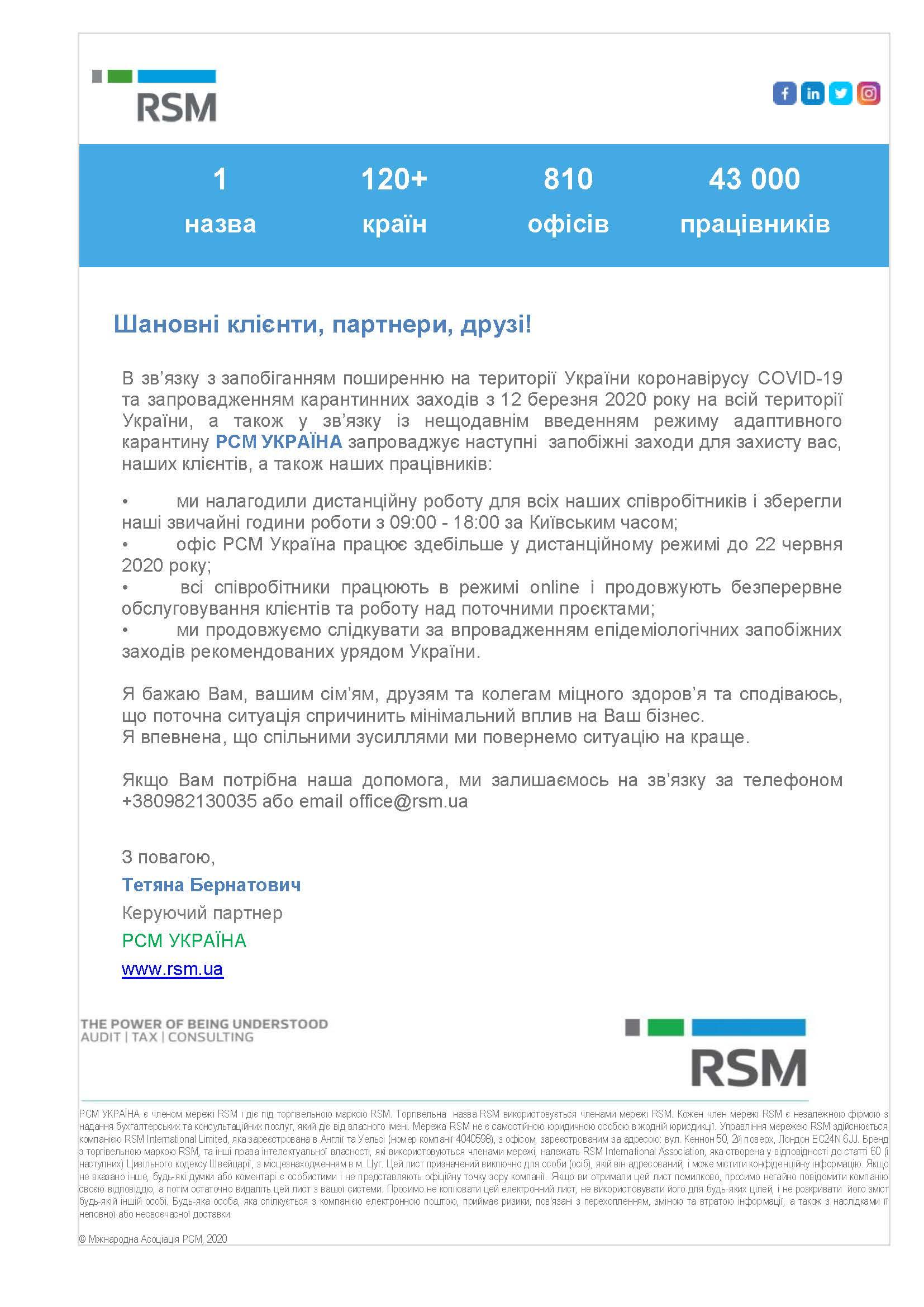 rsm_ukraine_announcements_ukr_nov.jpg