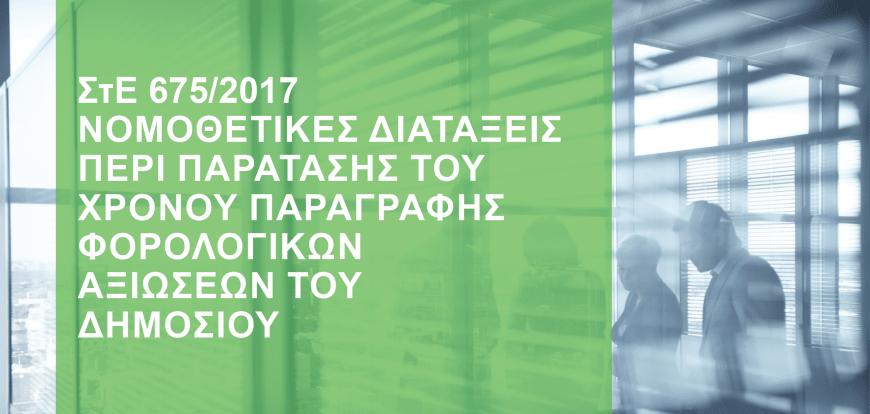 ΣτΕ 675/2017