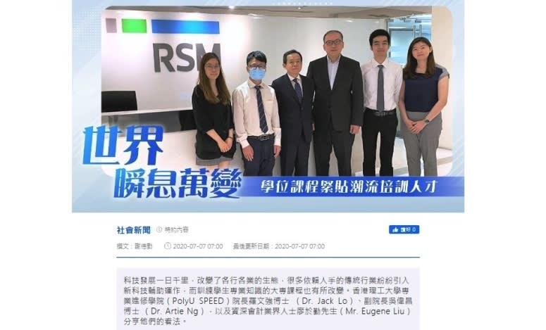 public://media/News/2020/20200708_polyu_speed_hk01_coverage_770x367.jpg