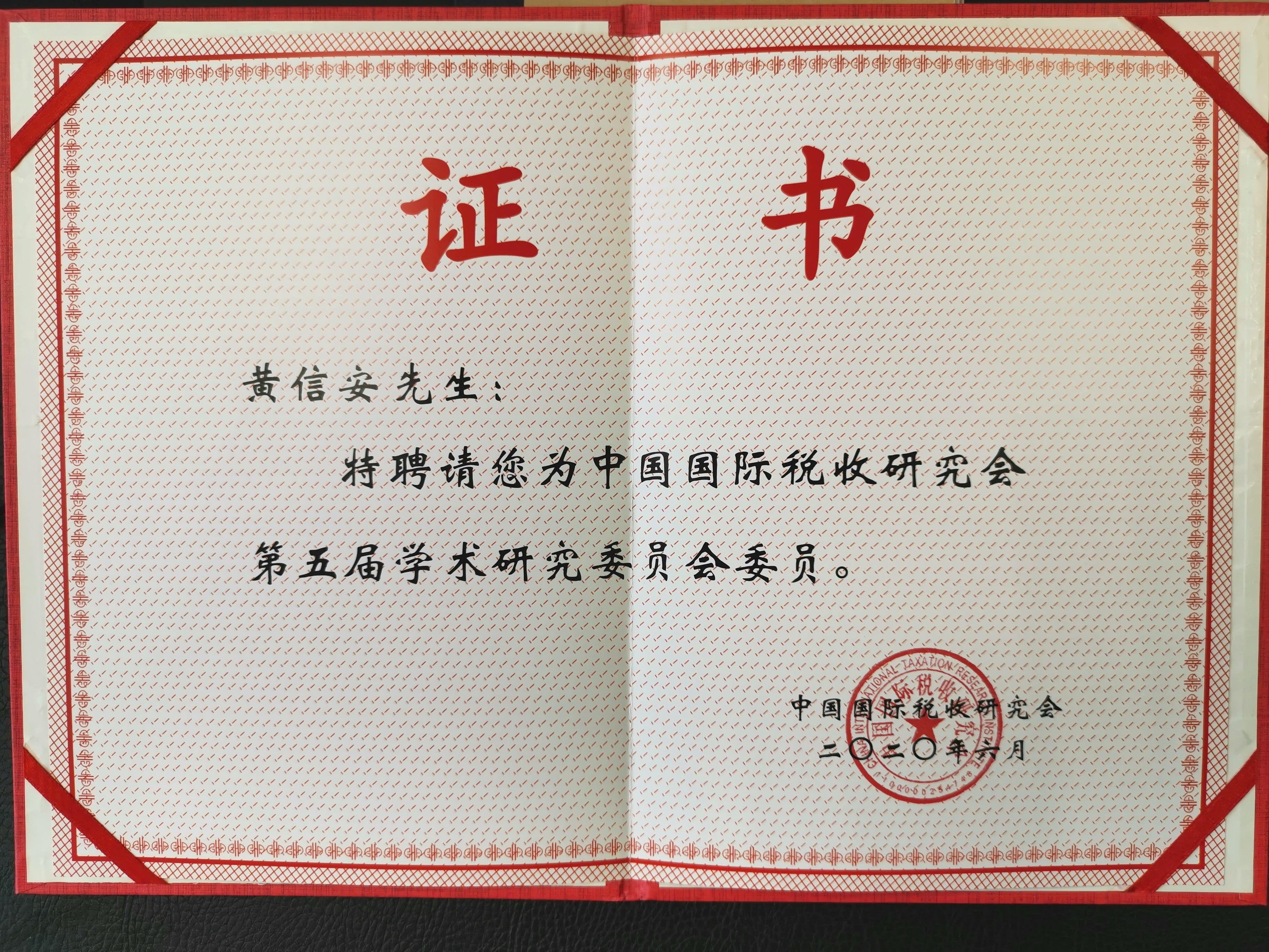zhong_guo_guo_ji_shui_shou_yan_jiu_hui_pin_shu_202006.jpg