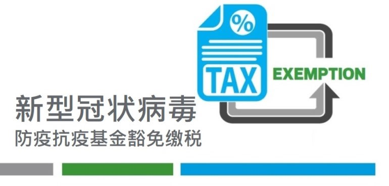 public://media/publications/COVID-19/web_banners-770x367px_tax_exemption_cn.jpg
