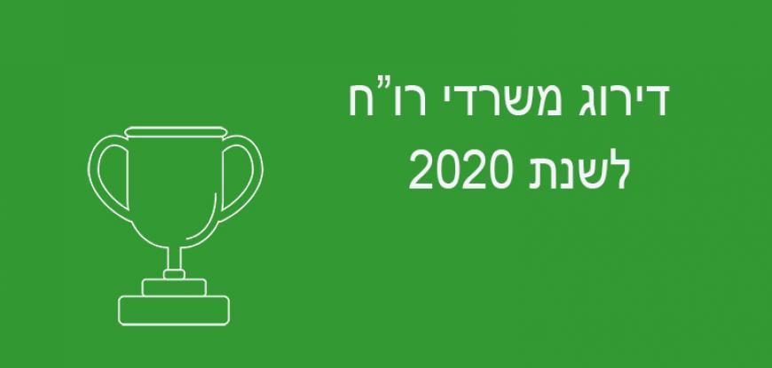 """דירוג משרדי רואי החשבון לשנת 2020 עפ""""י BDI"""