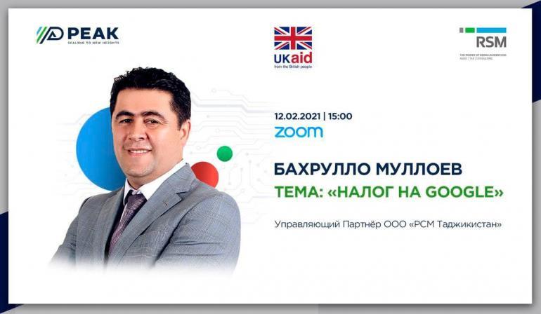 """Вебинар: """"Налог на Google в Таджикистане"""""""