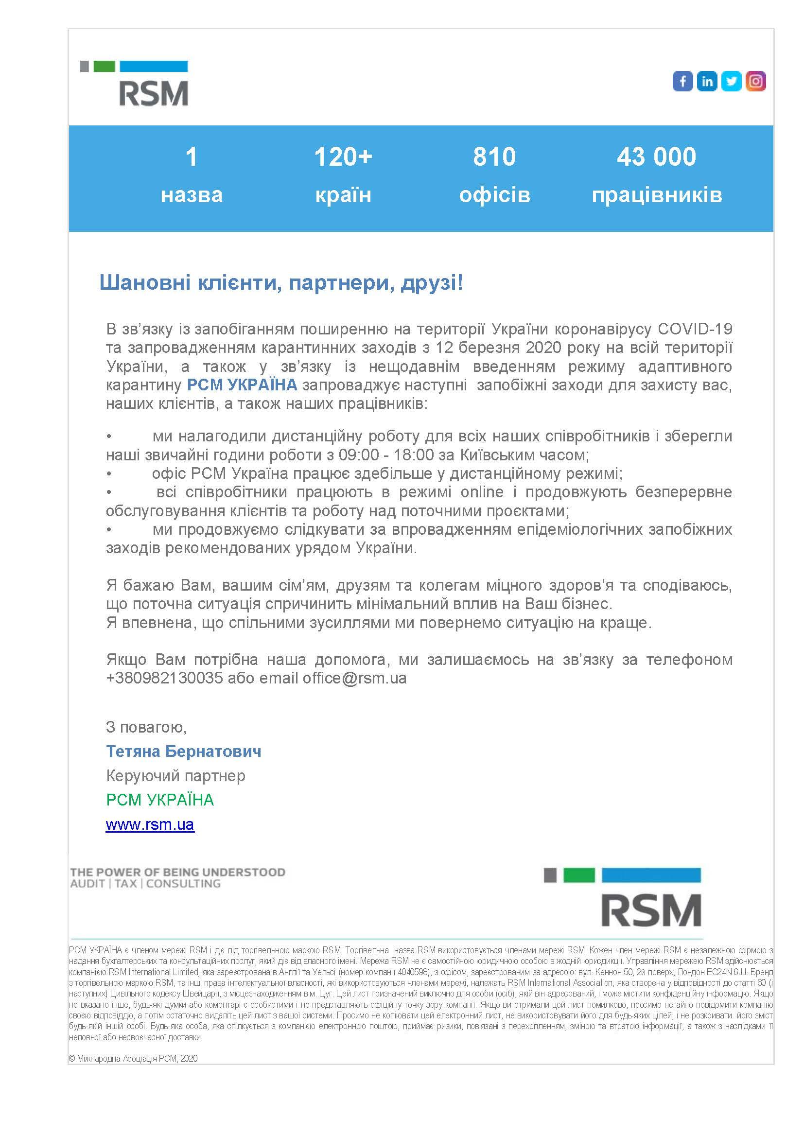 rsm_ukraine_announcements_ukr_bez_daty.jpg