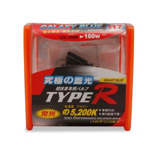 TYPE R LAMPU MOBIL HALOGEN H7 160W