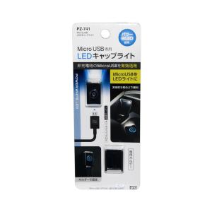 LAMPU PENERANGAN MOBIL MICRO USB PZ-741