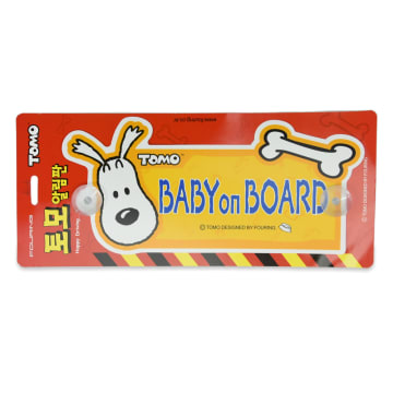 FOURING MESSAGE BOARD TOMO BABY ON BOARD_1