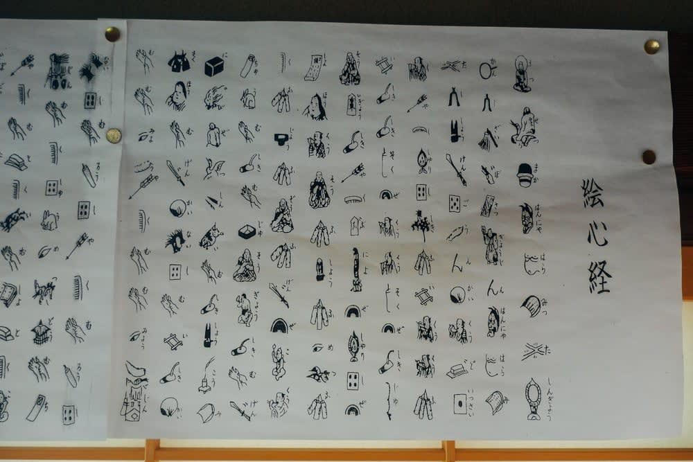 Illustrations at Senkoji