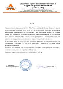 """ООО """"ГТИ"""""""