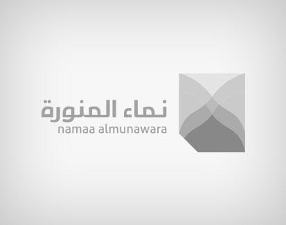 Namaa Almunawara Logo.