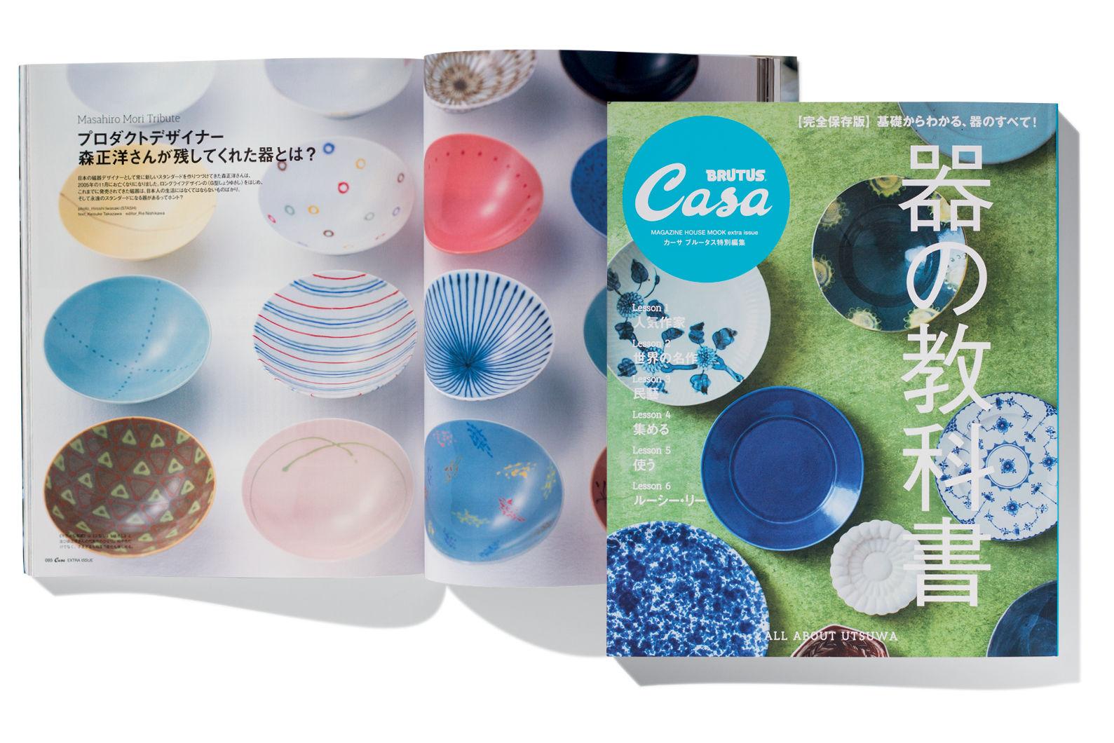 Da2017 design mags casa brutus wl1us9