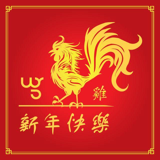 Lunar new year ud63sh