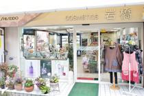 岩橋化粧品店