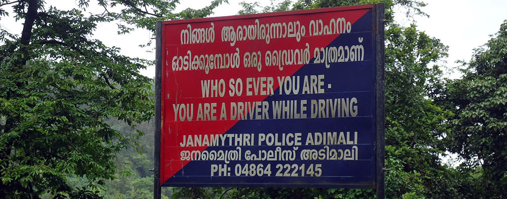 Amazing_signboard_traffic_police