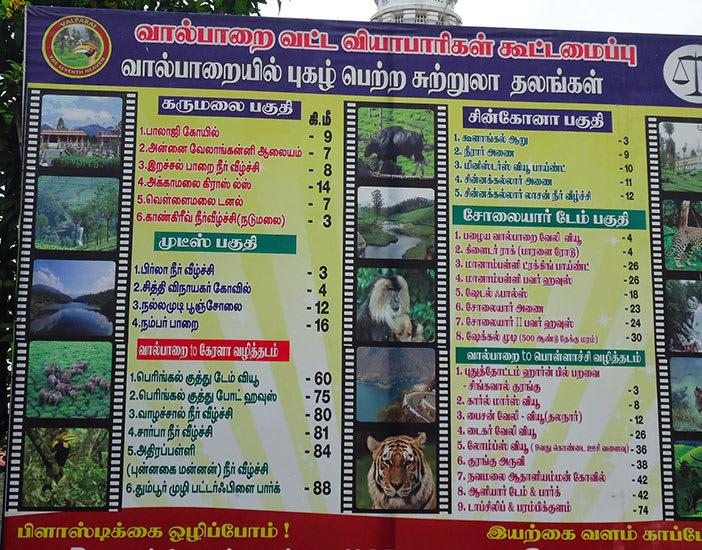 Valparai_Tourist_Spots_Tamil