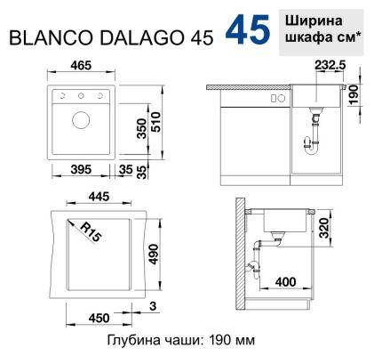 Blanco Dalago 45 шампань