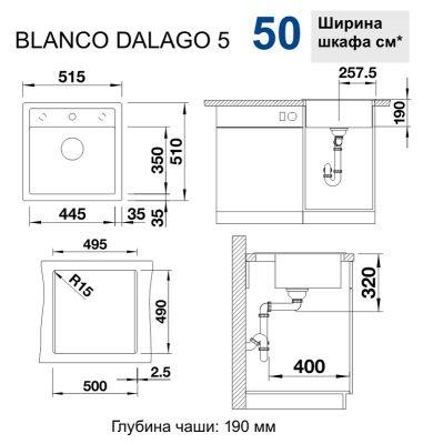 Blanco Dalago 5 темная скала