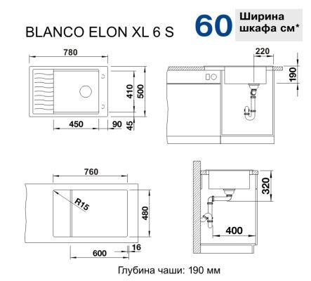 Blanco Elon xl 6 s белый
