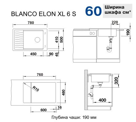Blanco Elon xl 6 s темная скала